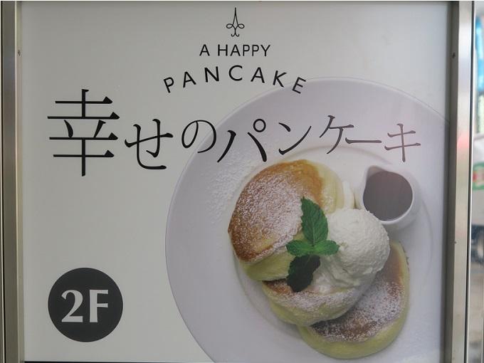 幸せのパンケーキ 熊本店>